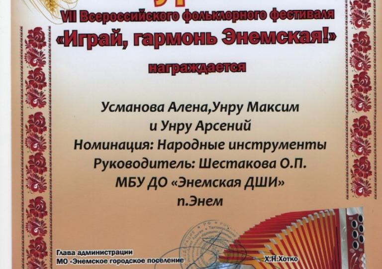 Гармонь Усманова Унру Унру