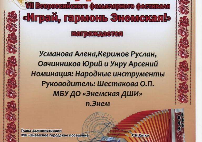 Гармонь Усманова Овчинников Керимов Унру