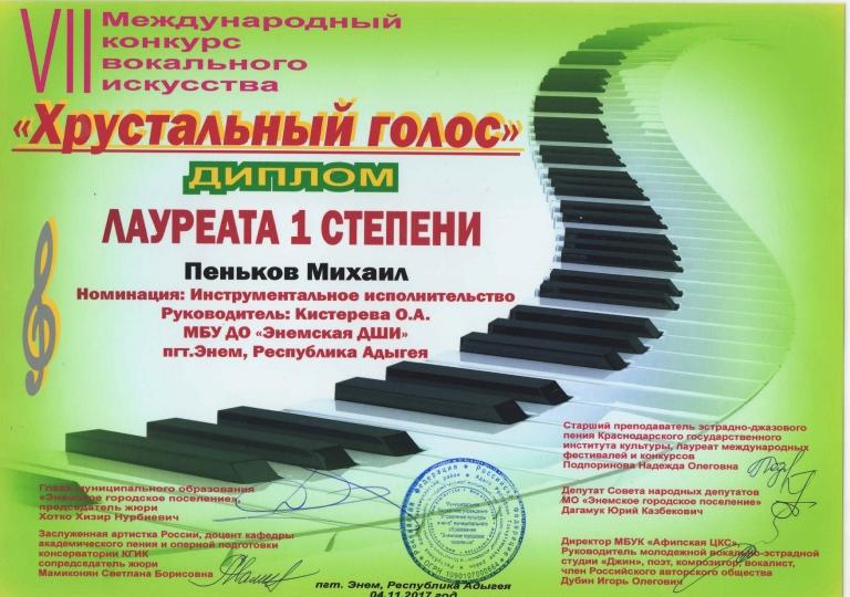 Pen'kov_golos