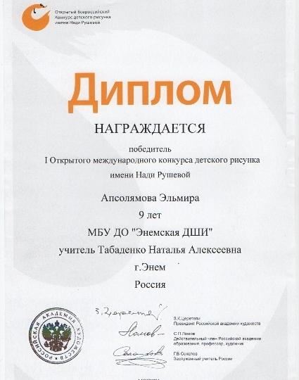 rusheva-Apsolyamova