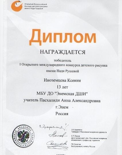 rusheva-Inozemzeva