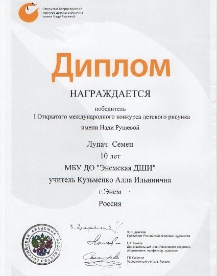 rusheva-Lupa4
