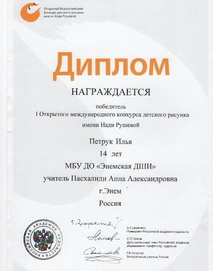 rusheva-Petruk