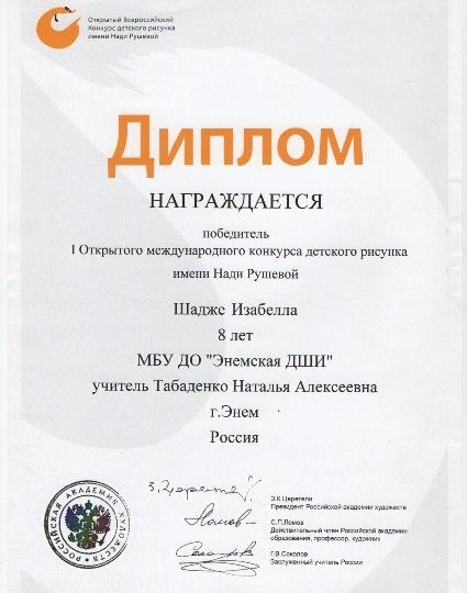 rusheva-Shadge