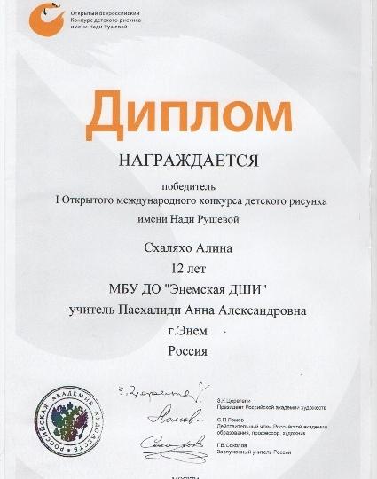 rusheva-Shalyaho
