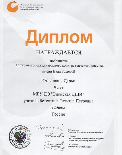 rusheva-Stoyanovi4