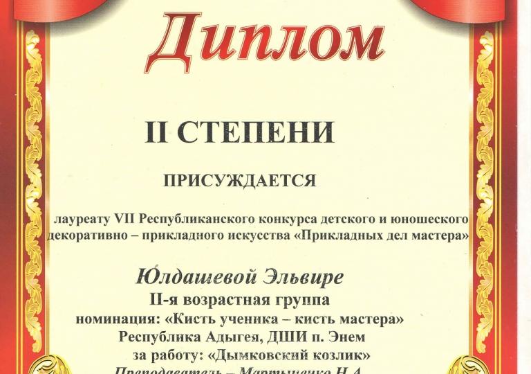 Uidasheva_Elvira