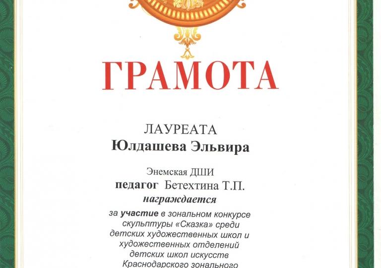 Juldasheva2