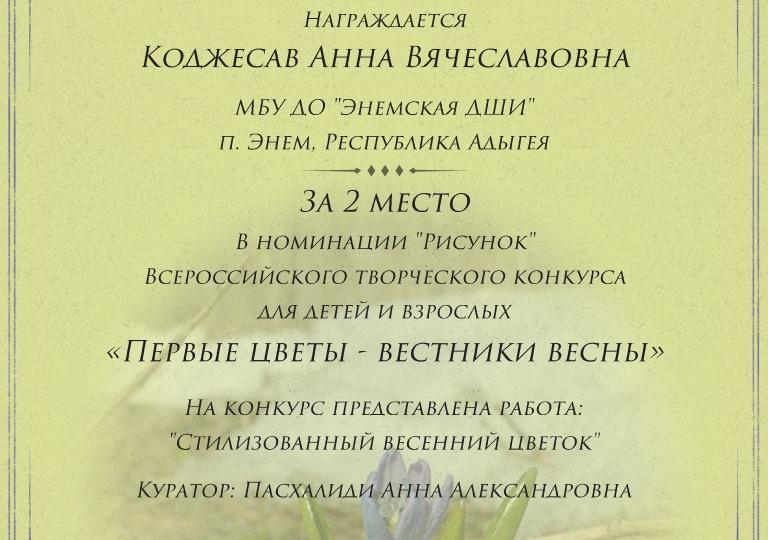 ЗА 2019-2020 УЧЕБНЫЙ ГОД