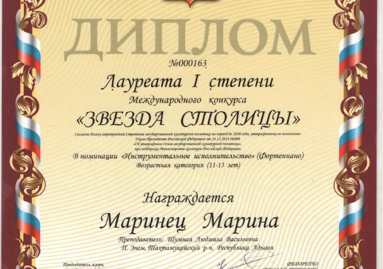 скан Марнец Марины
