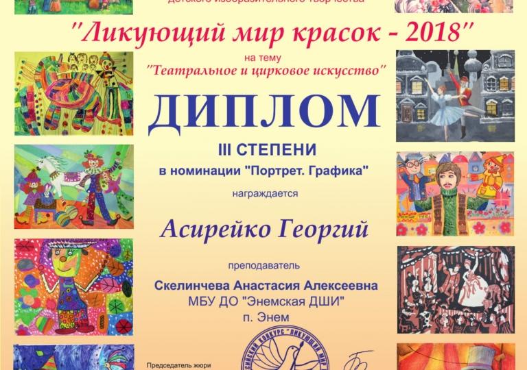 ЗА 2018-2019 УЧЕБНЫЙ ГОД