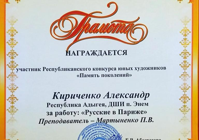 Кириченко Сэтэнай