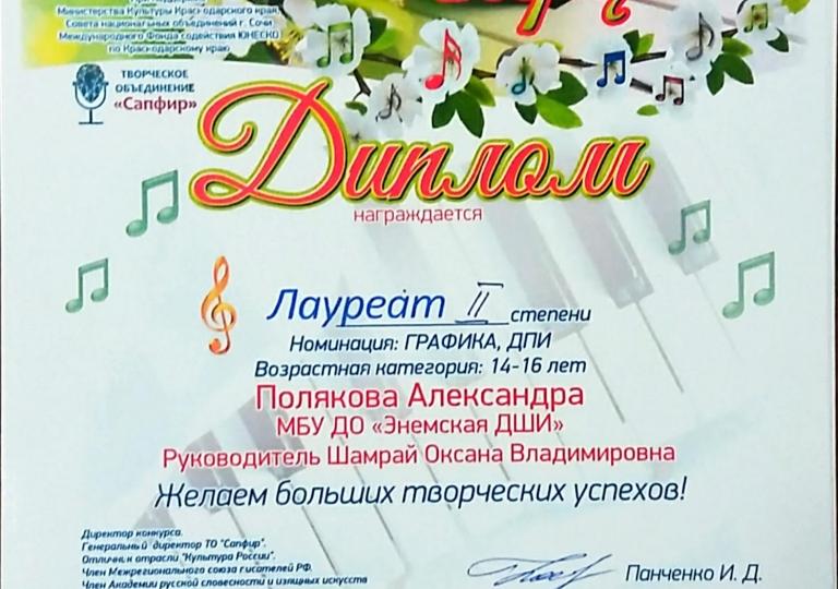 Весеннее скерцо Полякова