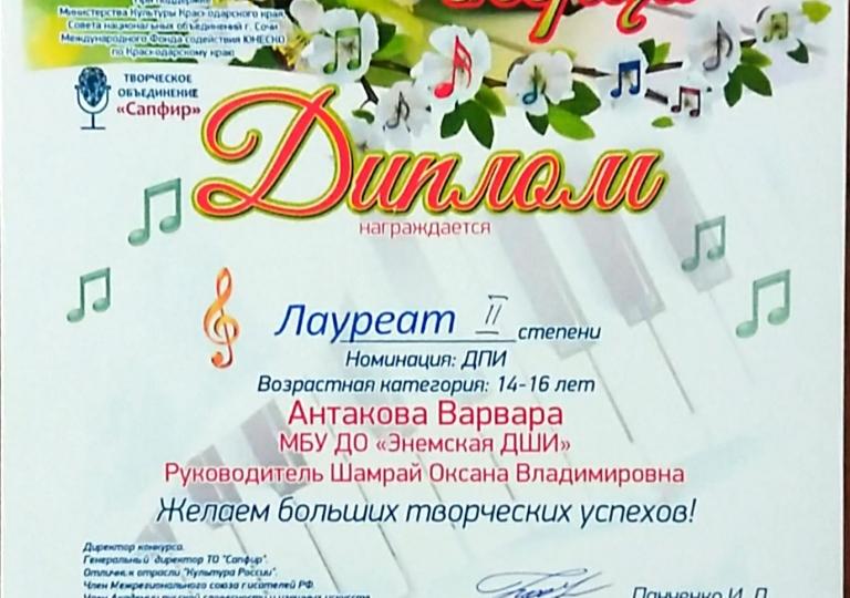Весеннее скерцо Антакова