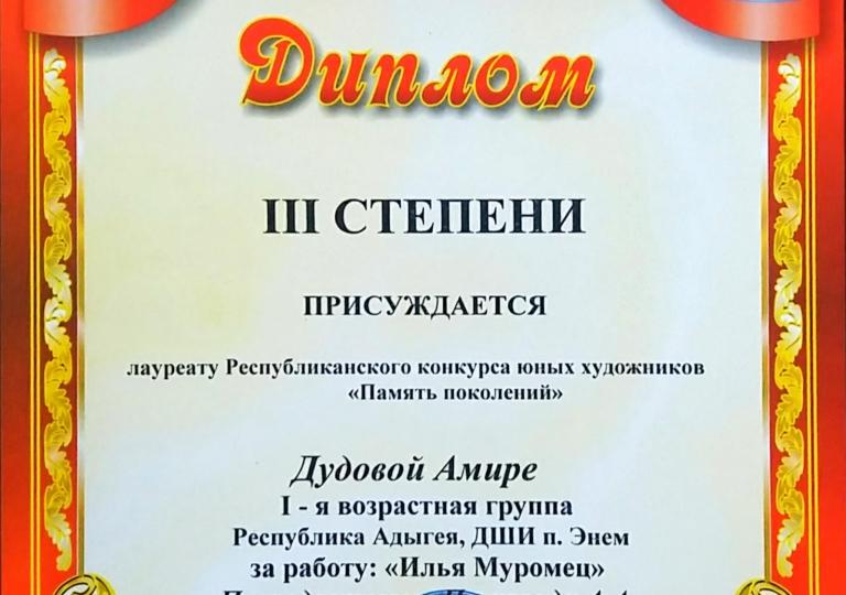Сэтенай Дудова Амира