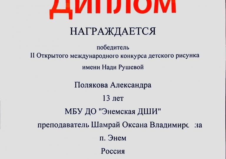 Нади рушевой Полякова