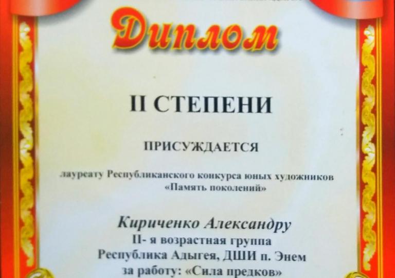 Сэтенай Кириченко Саша