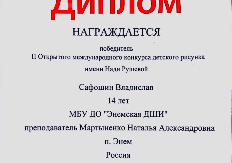 Нади Рушевой Сафошин