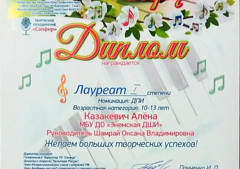 Весеннее скерцо Казакевич