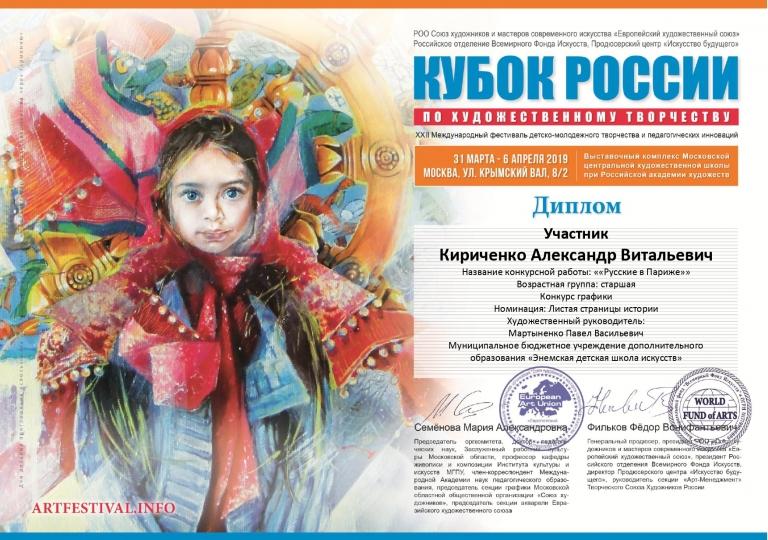 Кириченко Саша_page-0001